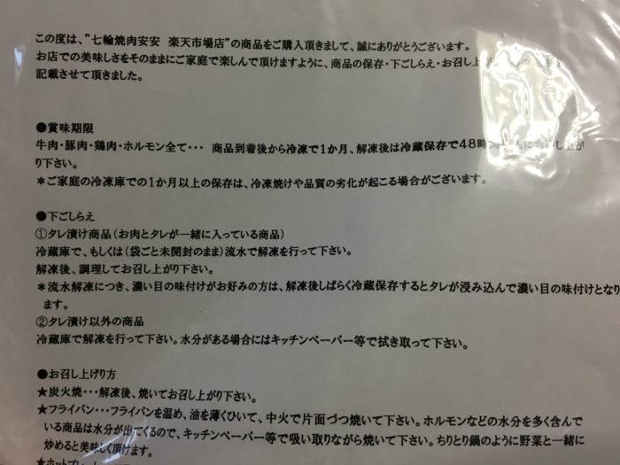 焼肉安安 メッセージ紙2