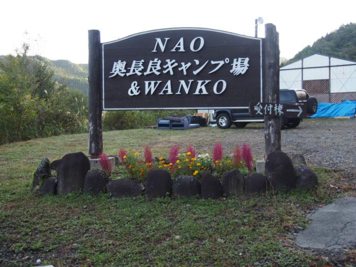 NEW奥長良キャンプ場&WANKO