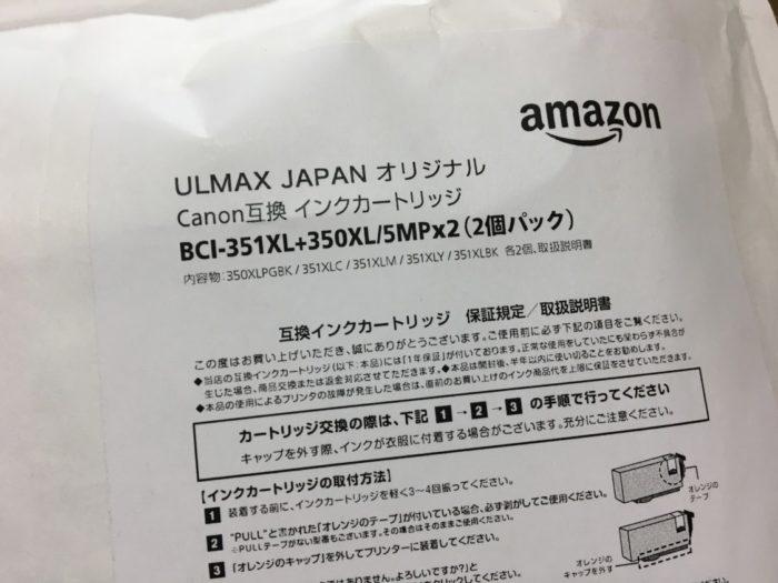 互換インクパッケージの表示