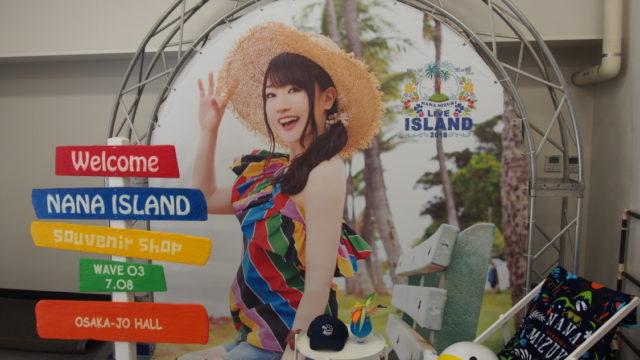 NANA MIZUKI LIVE ISLAND 2018大阪城ホールの撮影スポット