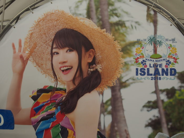 NANA MIZUKI LIVE ISLAND 2018大阪城ホールの撮影スポット2