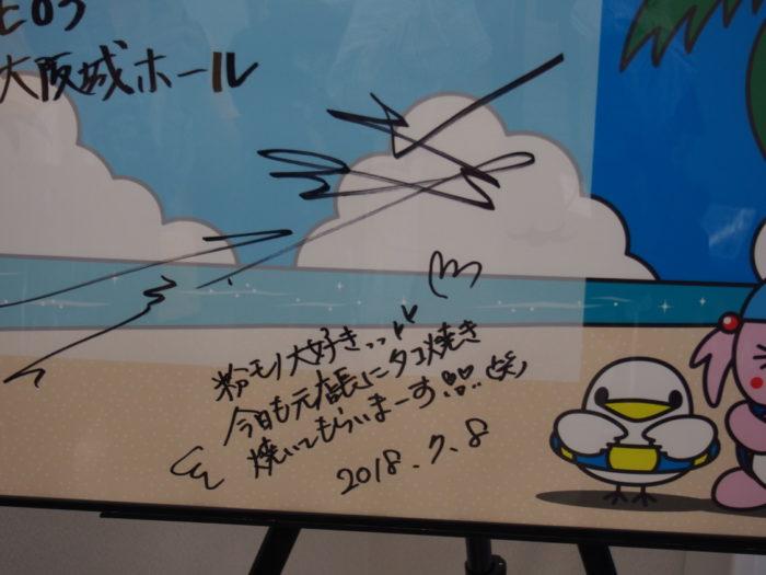 NANA MIZUKI LIVE ISLAND 2018大阪城ホールメッセージ