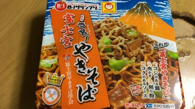 マルちゃん富士宮やきそばパッケージ