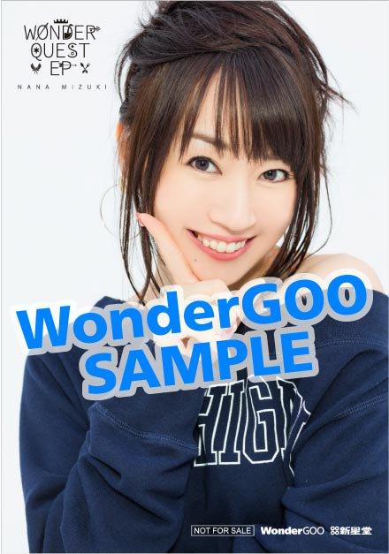 WANDER QUEST EP 新星堂WonderGOO購入特典