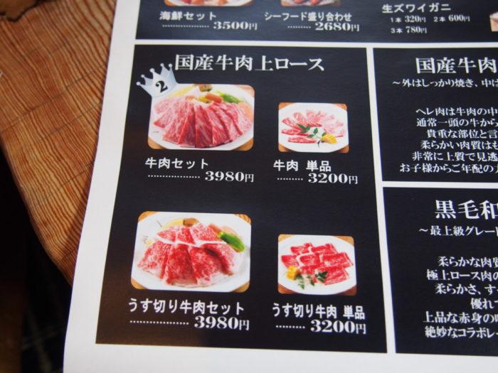 山麓苑 牛肉セットのメニュー
