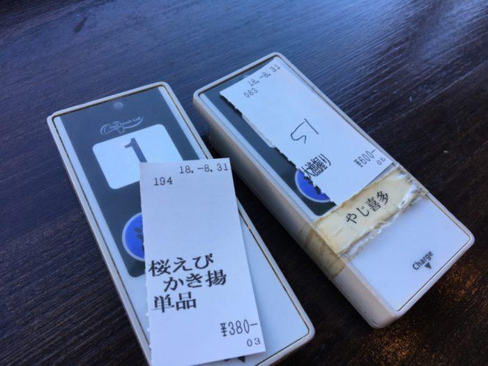 富士川楽座フードコートのブザー