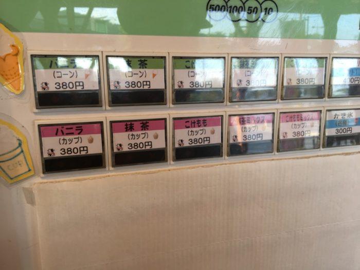 富士川楽座MOWMOWCAFEの食券機