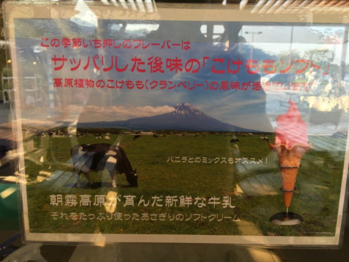 富士川楽座こけももソフト