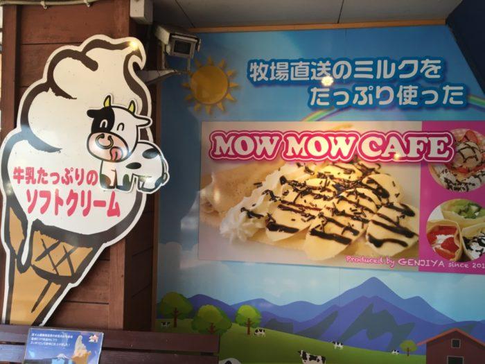 富士川楽座モウモウカフェの看板