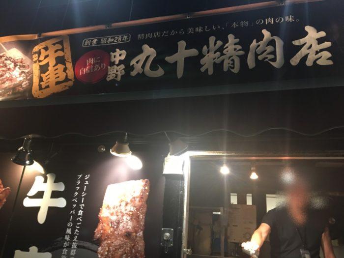 海老名上り 丸十精肉店