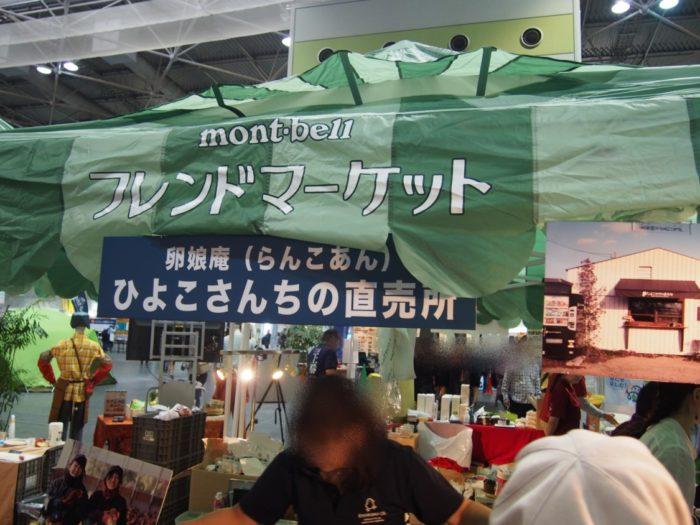 モンベルフレンドフェア ひよこさんちの直売所
