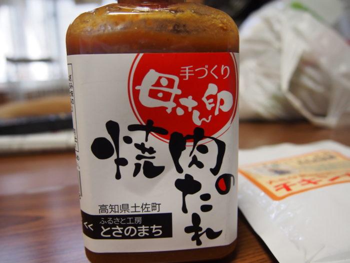 モンベルフレンドフェア 高知県土佐町の焼き肉のタレ