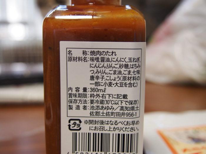 モンベルフレンドフェア 焼肉のタレ詳細