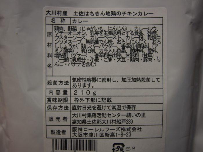 モンベルフレンドフェア カレーの原材料表