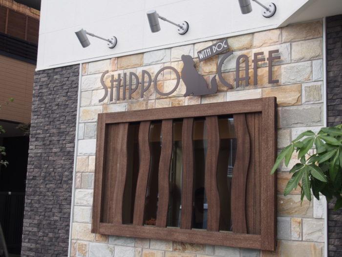 しっぽカフェ 看板