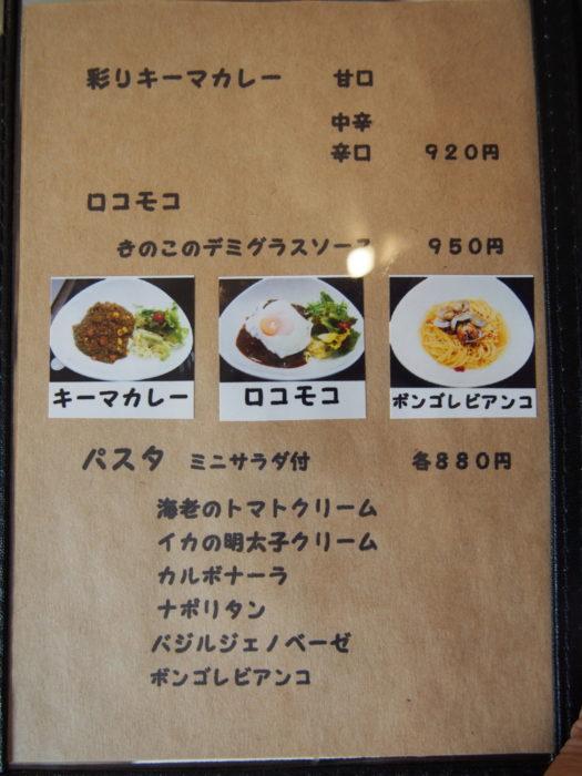 しっぽカフェ メニュー