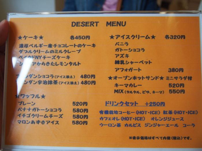 しっぽカフェ デザートメニュー