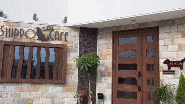 しっぽカフェ 入り口
