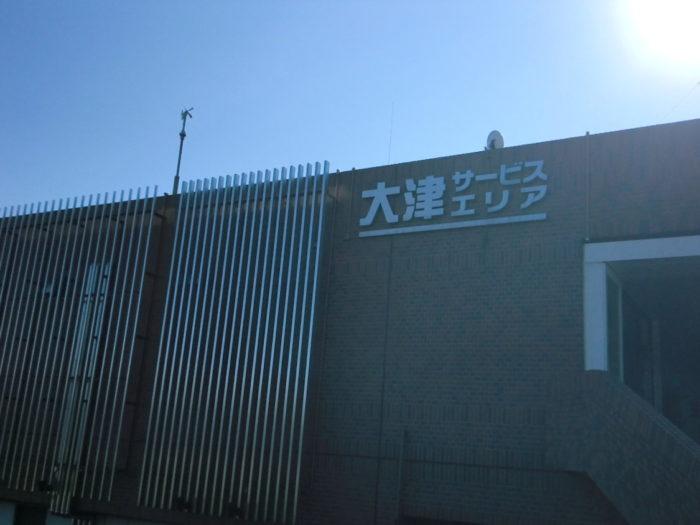 20110923大津サービスエリア