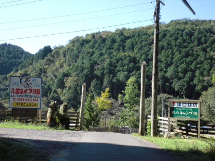 20110923アウトドアベース犬山キャンプ場 入り口
