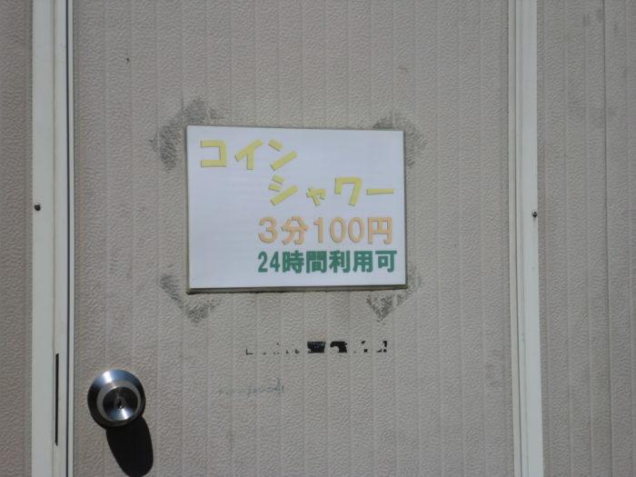 20120921犬山キャンプ場 コインシャワー