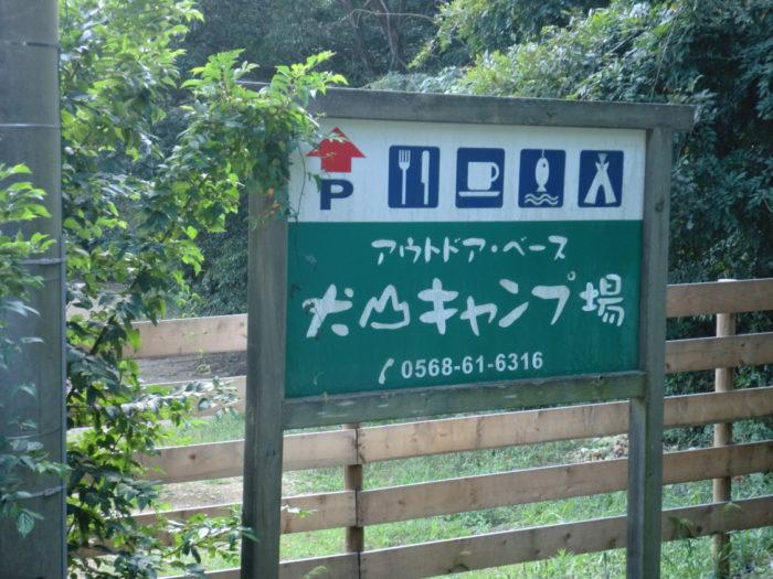 20120921犬山キャンプ場 看板