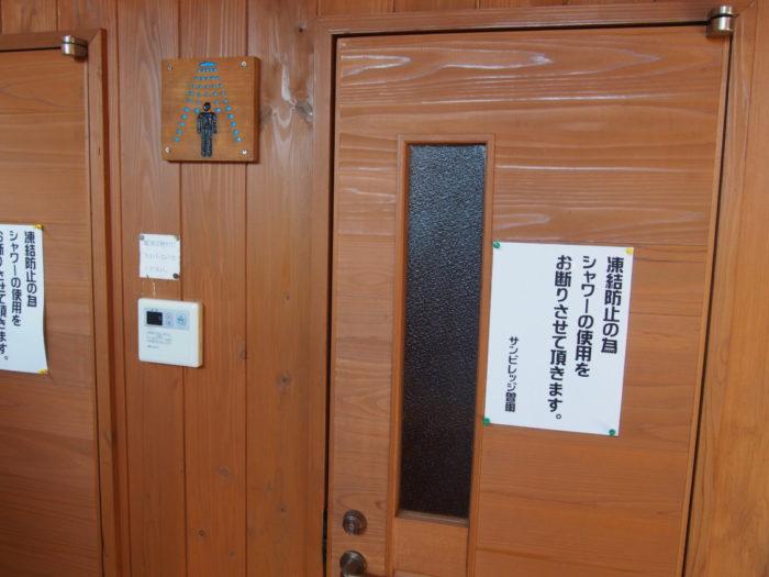20131130サンビレッジ曽爾 シャワー室