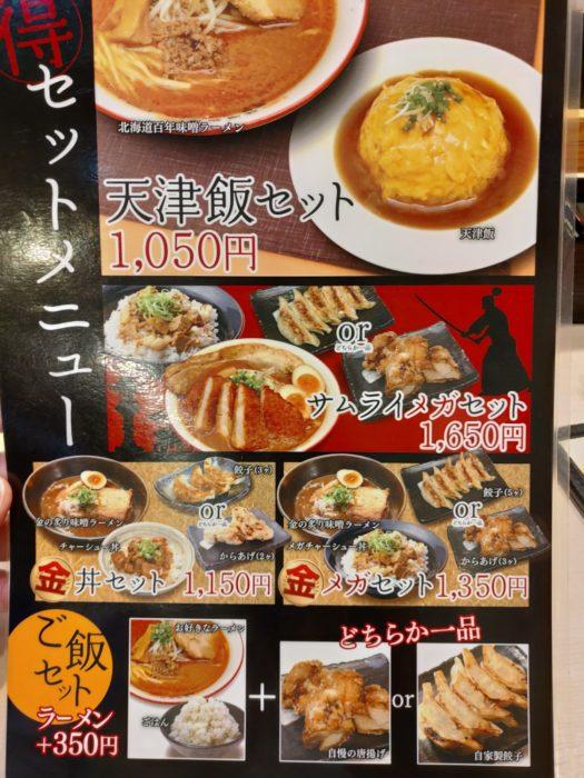 2019-03-23麺乃国 セットメニュー