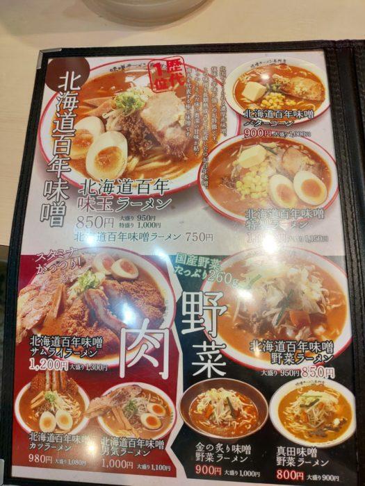 2019-03-23麺乃国 北海道百年味噌メニュー