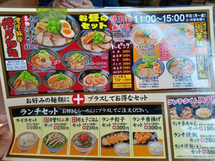 2019-04-25麺屋ふくちゃん ランチメニュー