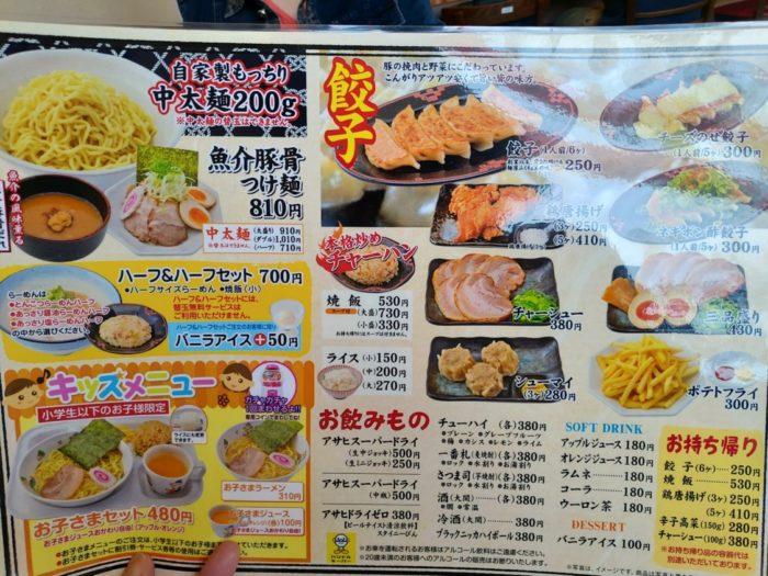 2019-04-25麺屋ふくちゃん サイドメニュー