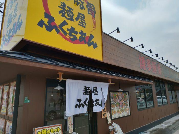 2019-04-25麺屋ふくちゃん 外観