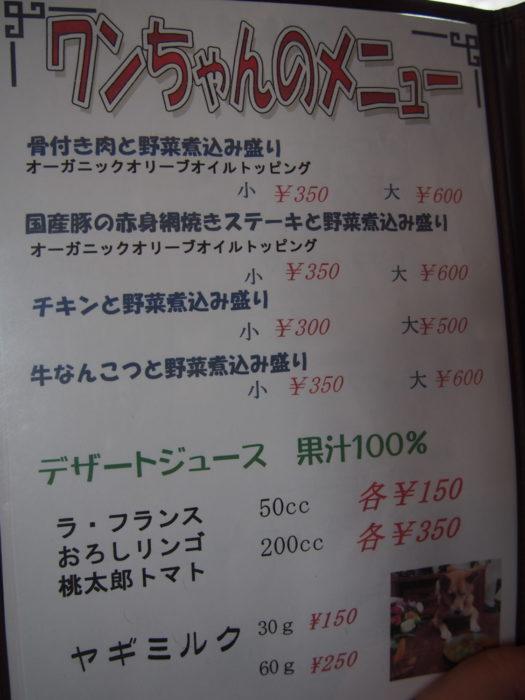 リンク&リリー ワンちゃんメニュー