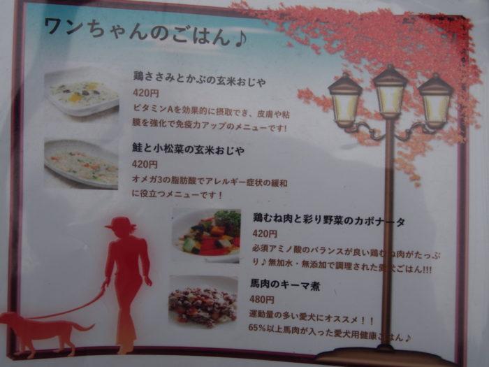 Seaside CAFE 散歩道 ワンコメニュー