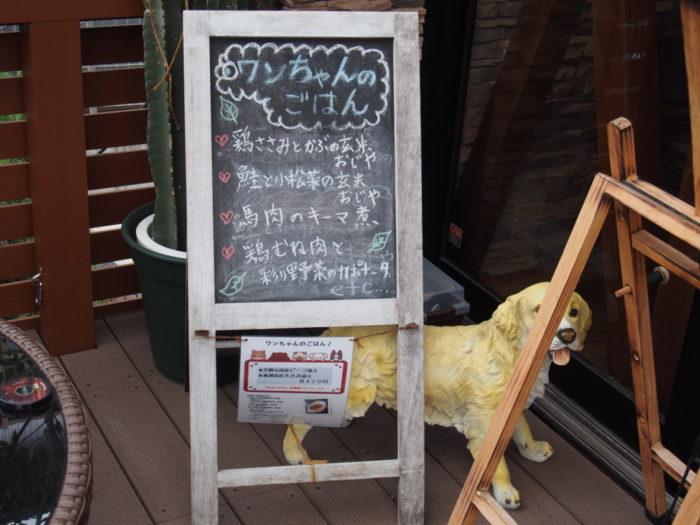 Seaside CAFE 散歩道 ワンちゃんご飯の黒板