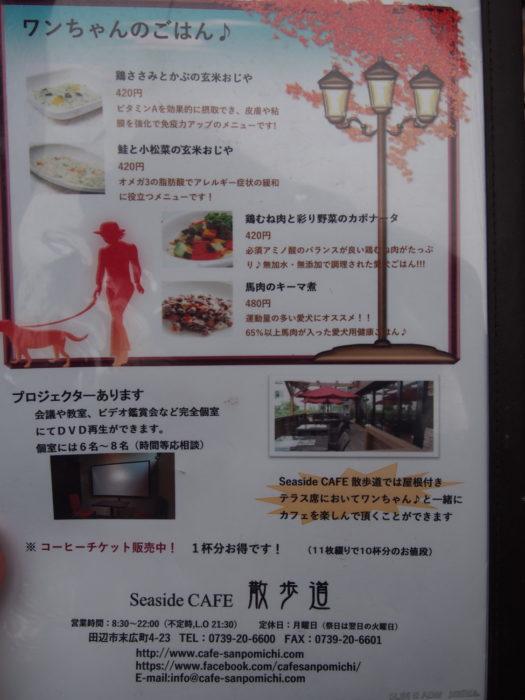Seaside CAFE 散歩道 メニュー表