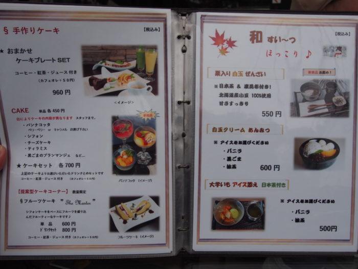 Seaside CAFE 散歩道 スイーツメニュー