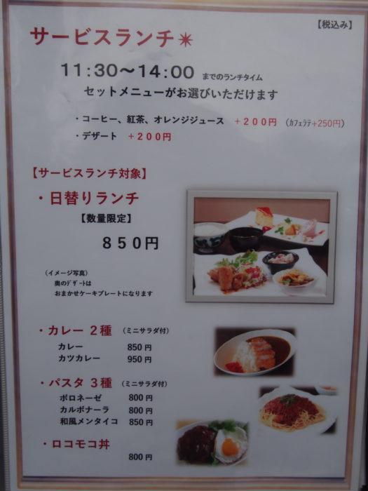 Seaside CAFE 散歩道 ランチメニュー