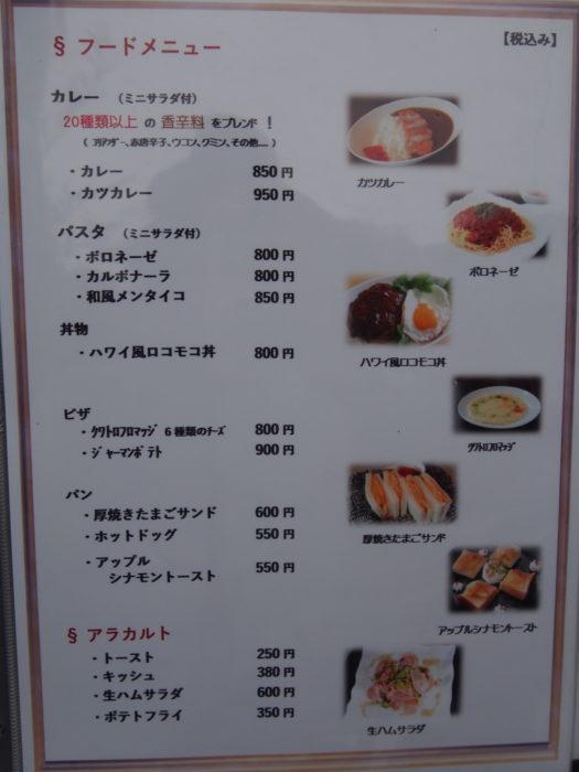 Seaside CAFE 散歩道 フードメニュー