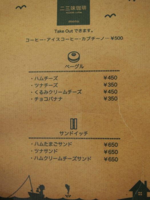 二三味珈琲cafe フードメニュー