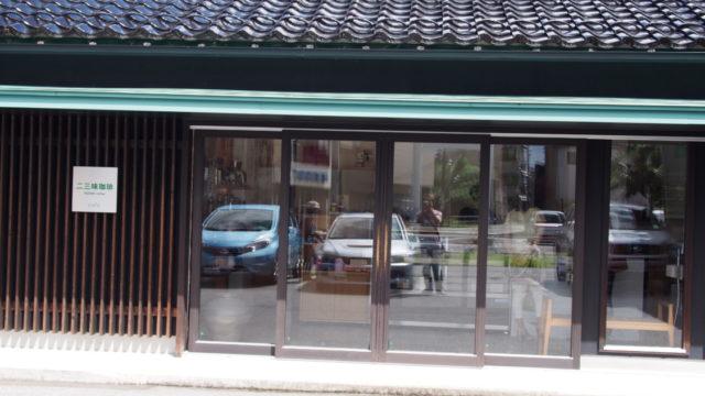 二三味珈琲cafe 外観