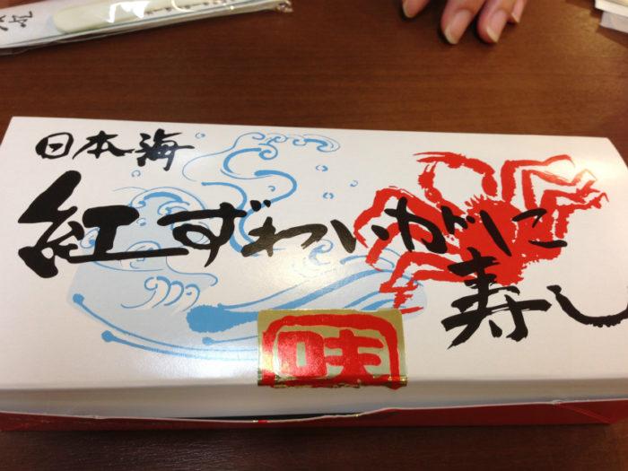 N.E.W奥長良キャンプ場 関サービスエリアの紅ずわいがに寿司