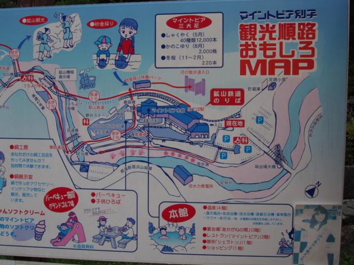 マイントピア別子 観光マップ