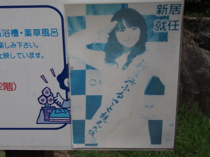 マイントピア別子 水樹奈々新居浜ふるさと観光大使の写真