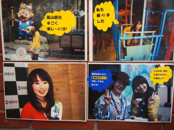 マイントピア別子 鉱山列車と奈々ちゃんの写真