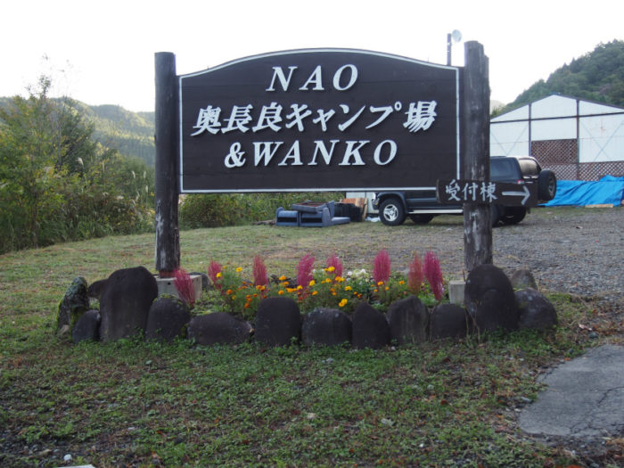 N.E.W奥長良キャンプ場 看板