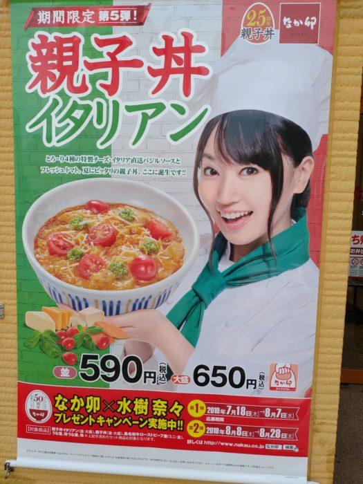 なか卯 イタリアン親子丼の奈々ちゃんポスター