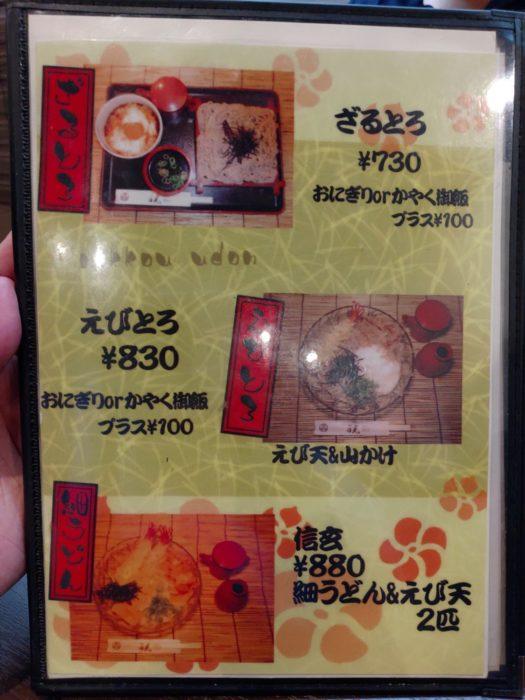 蕎麦・饂飩 日光 山かけ系メニュー