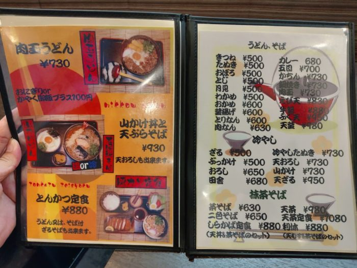 蕎麦・饂飩 日光 王道メニュー