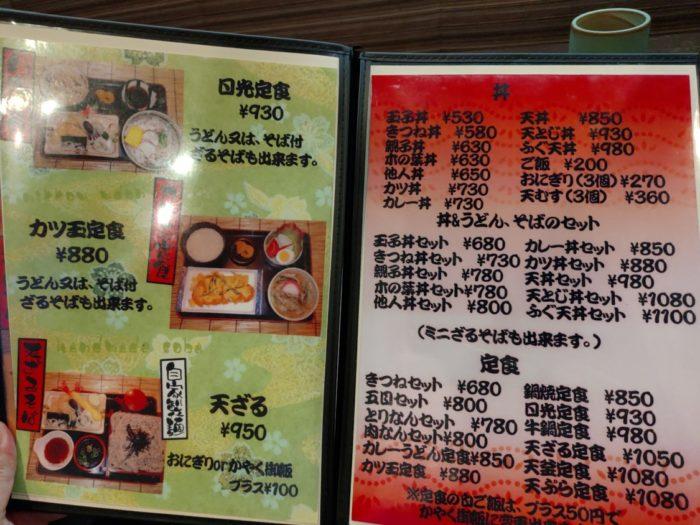 蕎麦・饂飩 日光 丼・定食メニュー